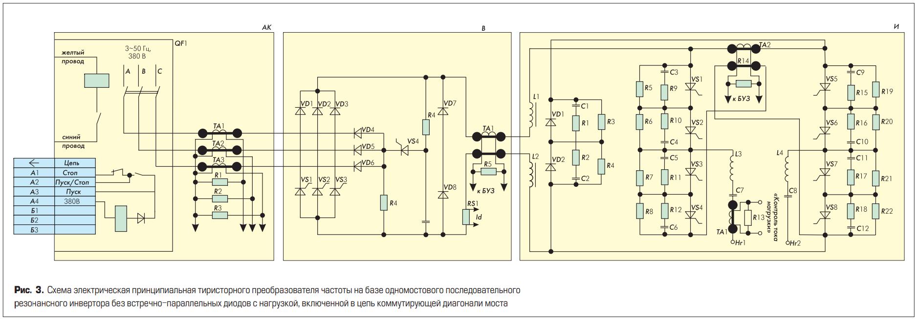 Схема электрическая принципиальная тиристорного преобразователя частоты на базе одномостного последовате6льного резонансного инвертгора без встречно-параллельных диодов с нагрузкой включенной в цепь коммутирующей диагнонали моста