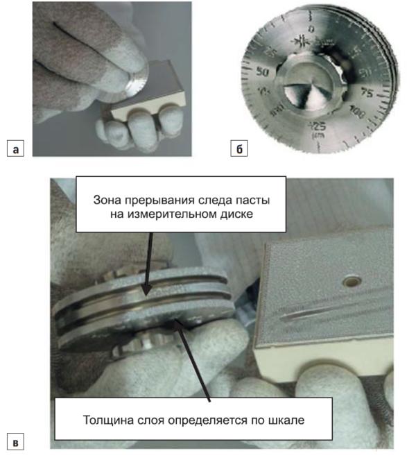 Измерение толщины слоя пасты с помощью дискового толщиномера ZWW 2102 от Zehntner