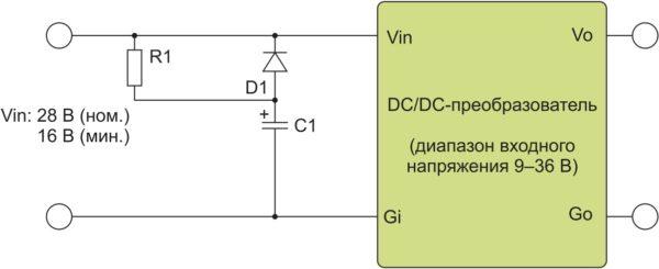 Типовая схема подключения накопительного конденсатора на входе DC/DC-преобразователя