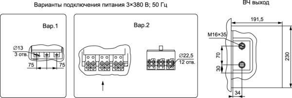 Варианты подключения силового питания преобразователя частоты «Петра» и силовые клеммы «ВЧ-выход»