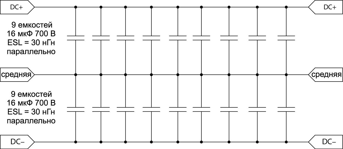 Концепция параллельного соединения (все по 16 мкФ)