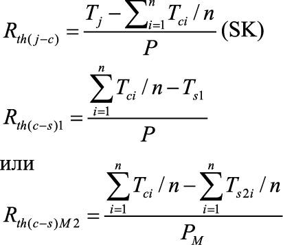 Определение параметров Rth(j–s), Rth(j–c), Rth(c–s) по стандарту IEC 60747-15