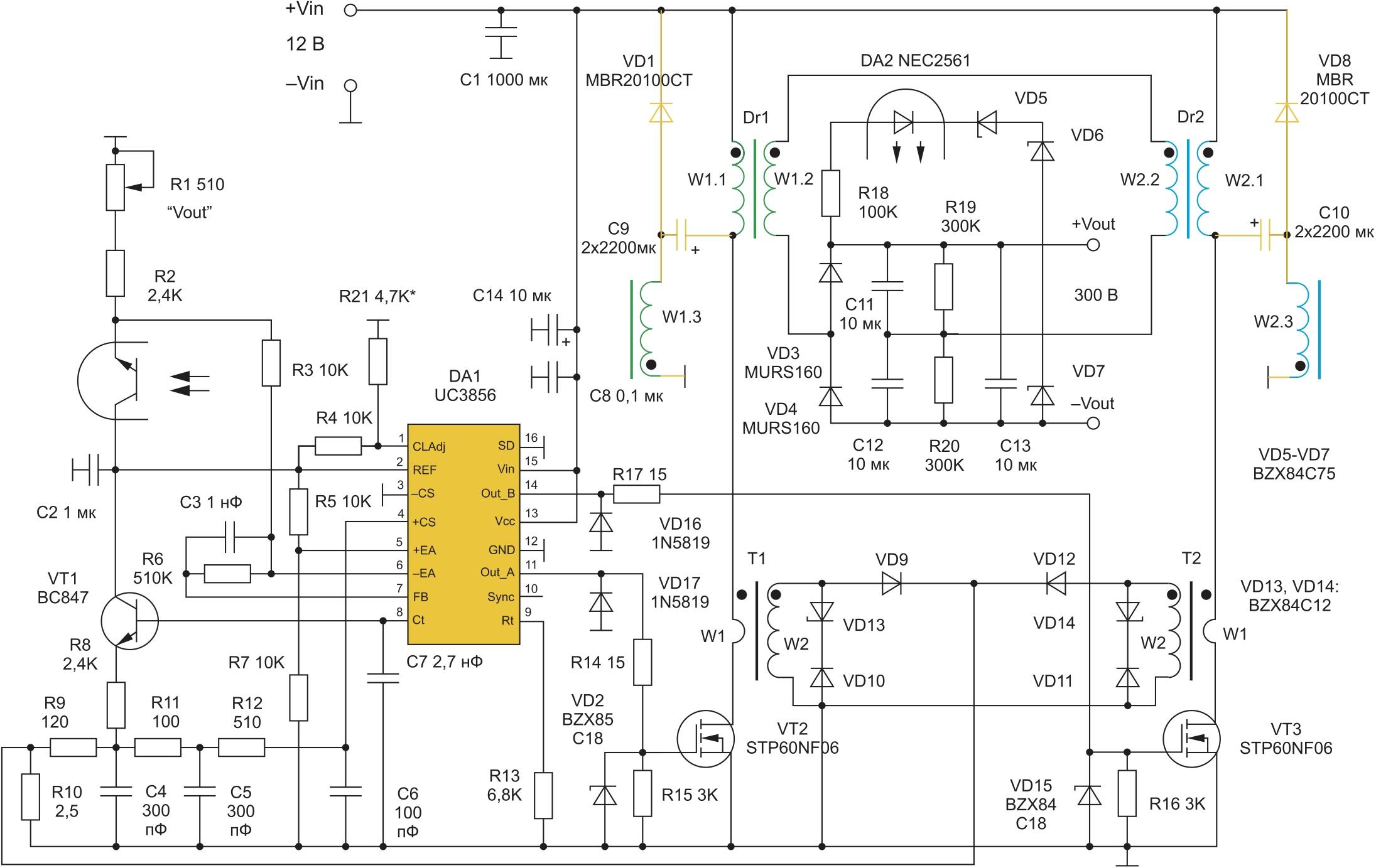 Схема лабораторного образца конвертера.