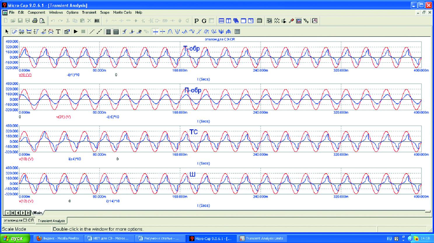 Временные зависимости напряжений и токов на входе ИЕП при нагрузке в виде противо-ЭДС