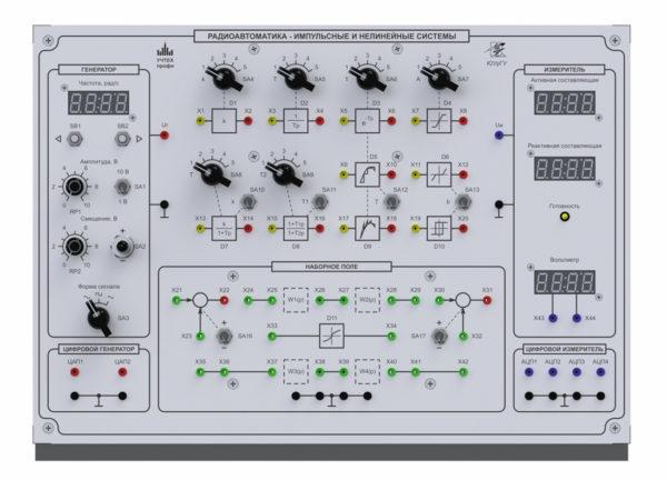 Лицевая панель стенда «Радиоавтоматика — импульсные и нелинейные системы»