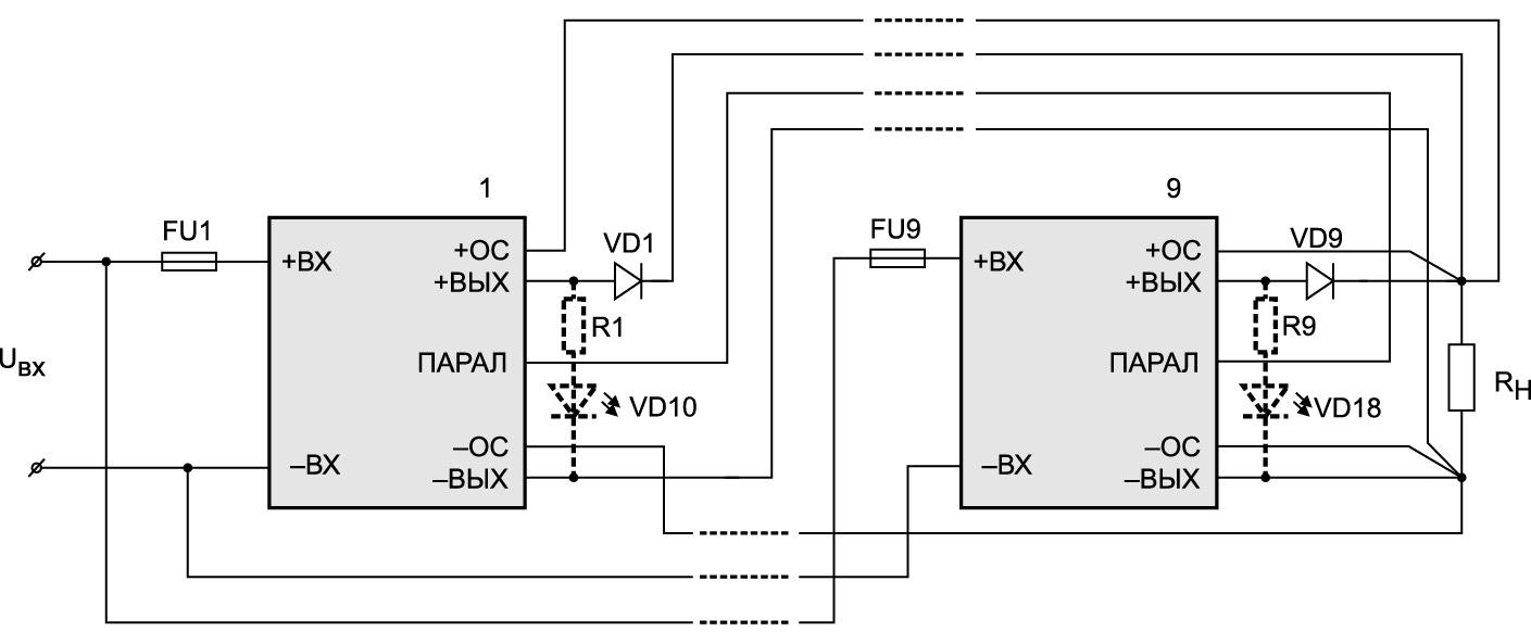 Система резервированного электропитания на основе параллельного соединения девяти МП