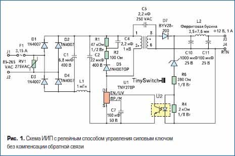 Схема ИИП с релейным способом управления силовым ключом без компенсации обратной связи