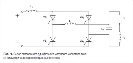 Схема автономного однофазного мостового инвертора тока на симметричных однооперационных вентилях