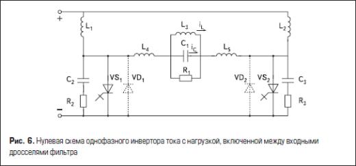 Нулевая схема однофазного инвертора тока с нагрузкой, включенной между входными дросселями фильтра