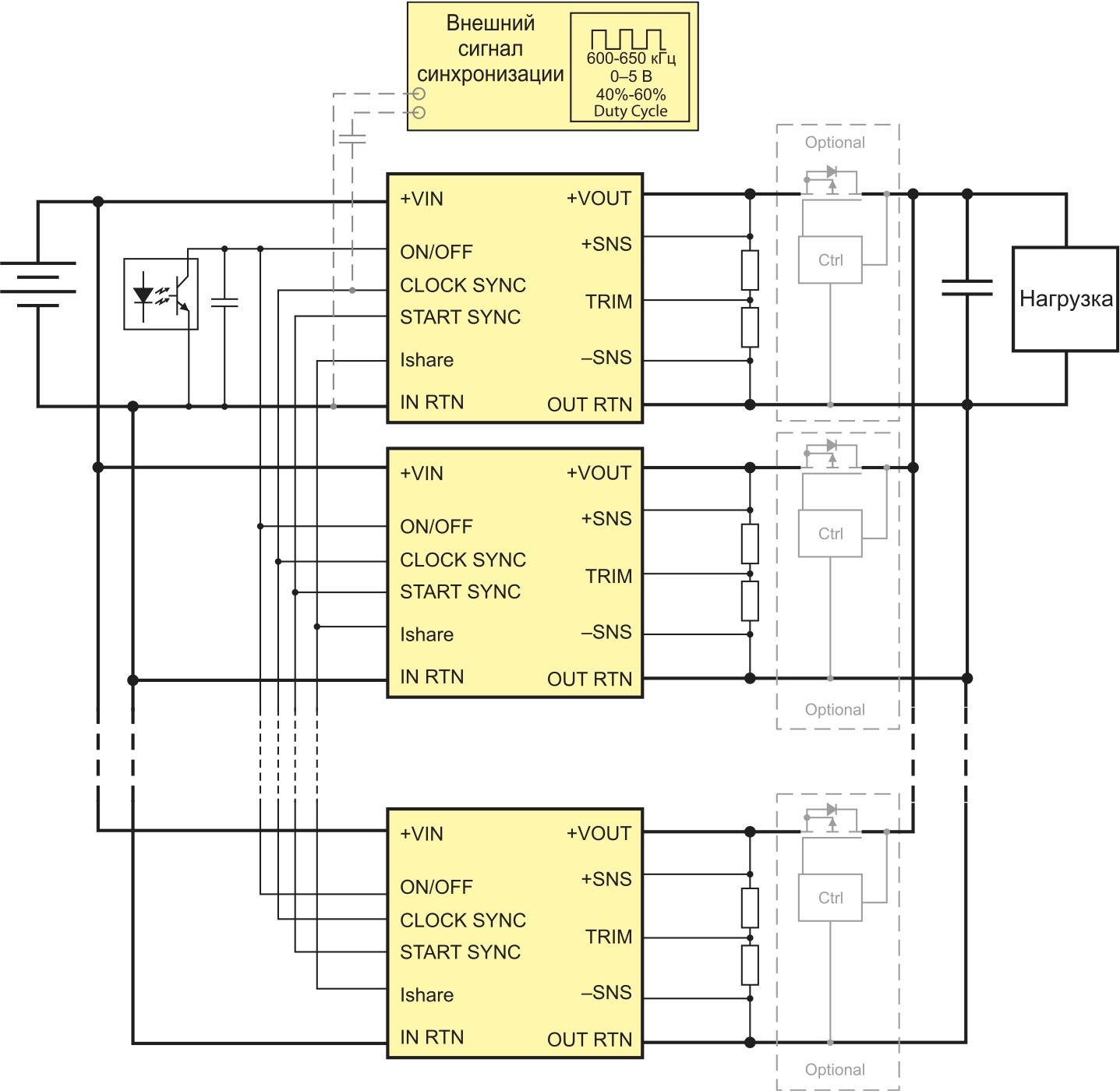 Схема параллельного включения модулей электропитания SynQor по типу Master–Slave