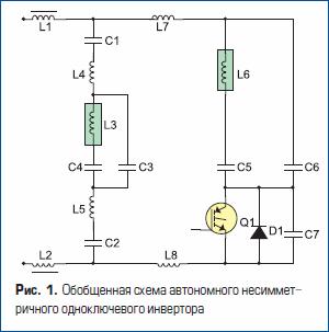 Обобщенная схема автономного несимметричного одноключевого инвертора