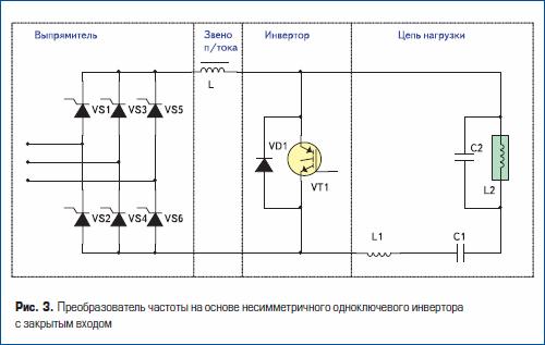 Преобразователь частоты на основе несимметричного одноключевого инвертора c закрытым входом