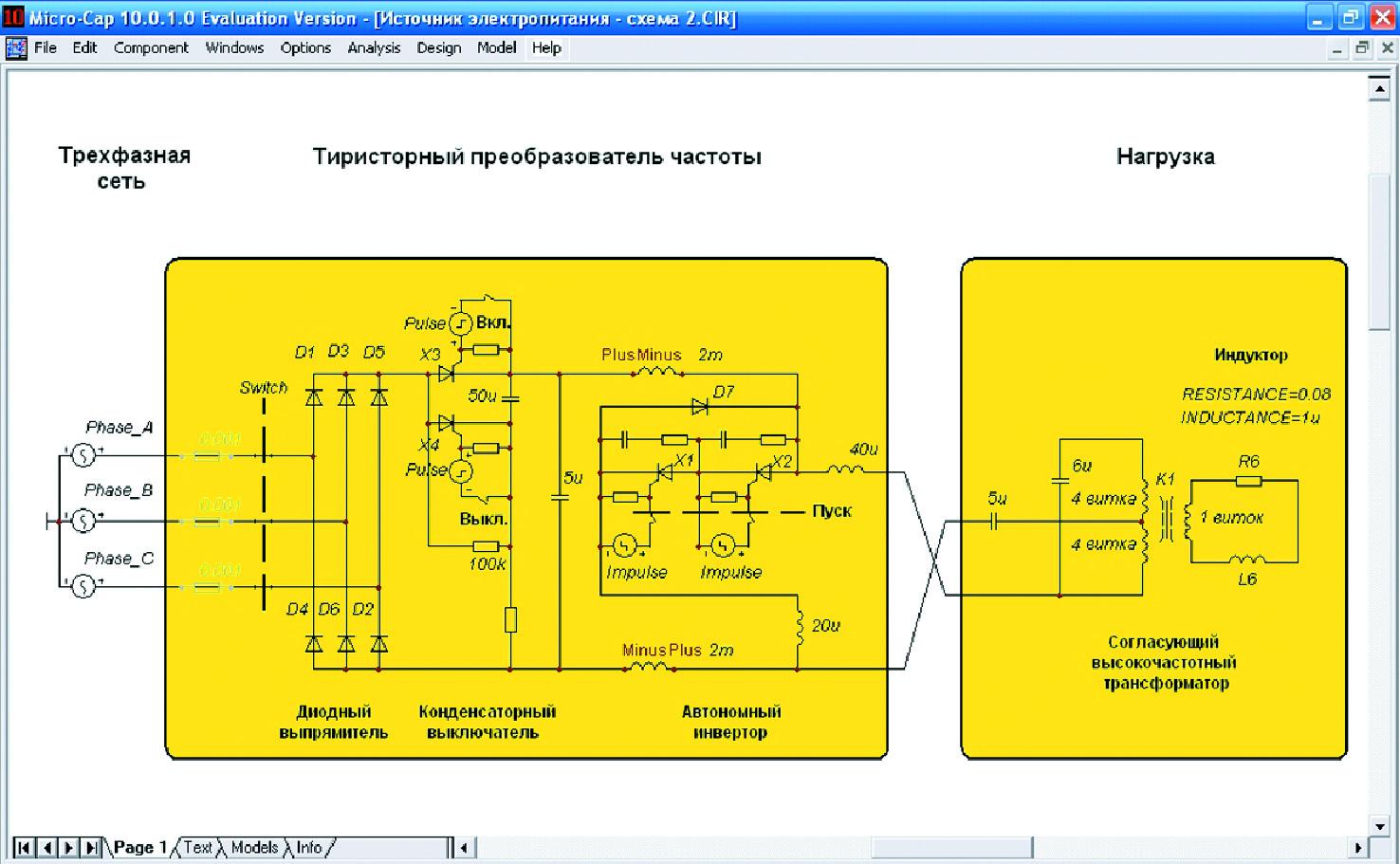 Файл схемотехнической модели полирезонансного ИЭП повышенной частоты