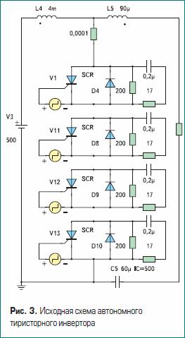 Исходная схема автономного тиристорного инвертора