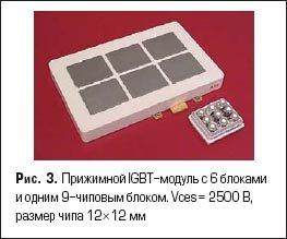 Прижимной IGBT-модуль с 6 блоками и одним 9-чиповым блоком
