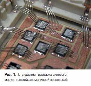 Стандартная разварка силового модуля толстой алюминиевой проволокой