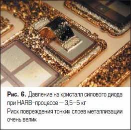 Давление на кристалл силового диода при HARB-процессе — 3,5–5 кг Риск повреждения тонких слоев металлизации очень велик