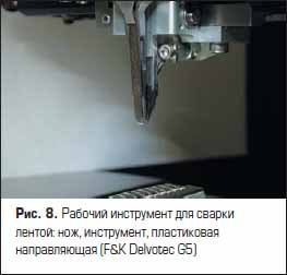 Рабочий инструмент для сварки лентой: нож, инструмент, пластиковая направляющая (F&K Delvotec G5)