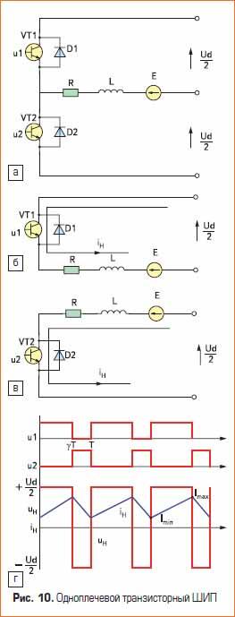 Одноплечевой транзисторный ШИП