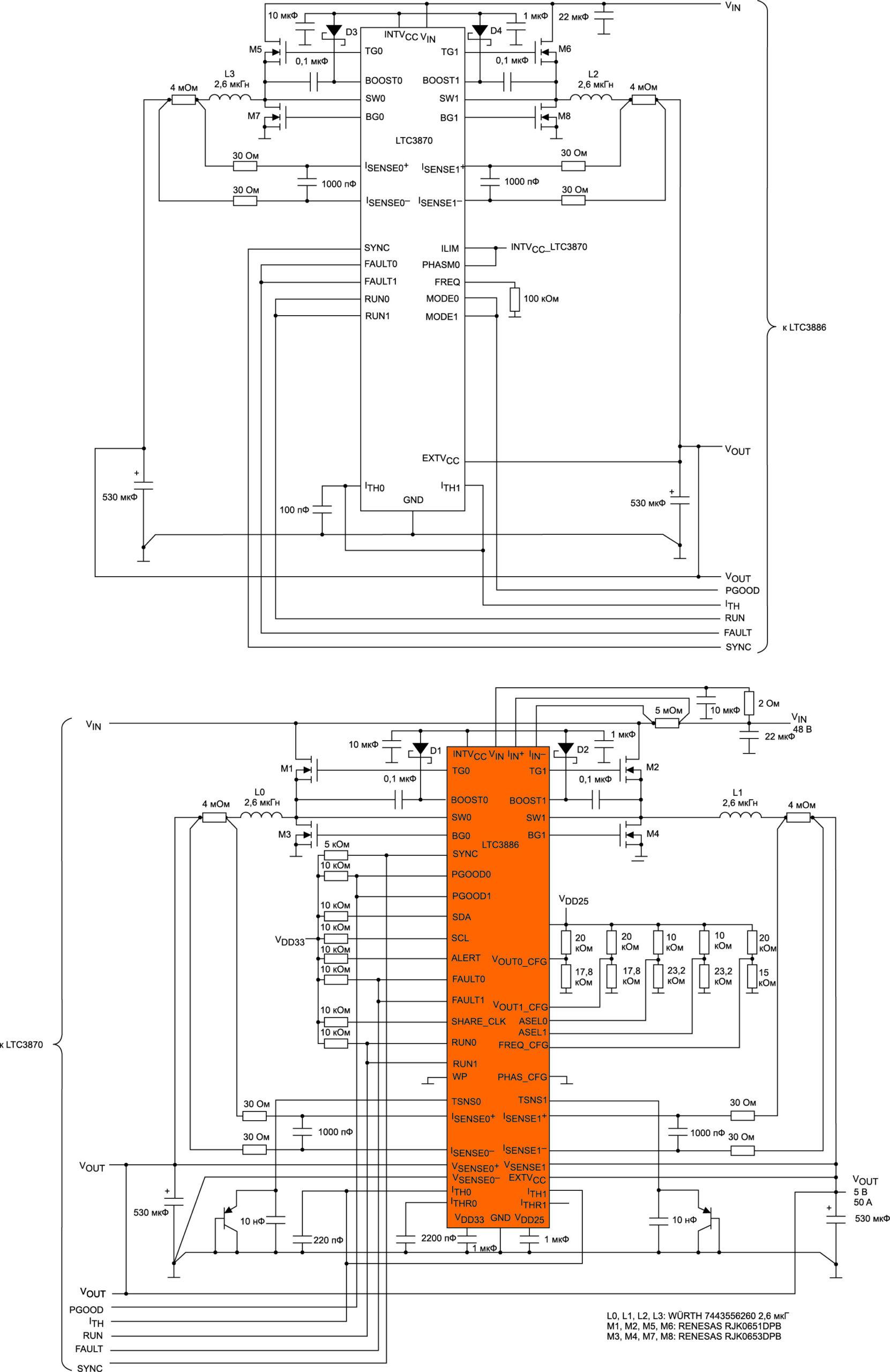 Высокоэффективный понижающий преобразователь на базе фазового расширителя LTC3870 с контроллером LTC3886 (425-кГц четырехфазный, с входным напряжением 48 В и выходным 5 В, 50 А)