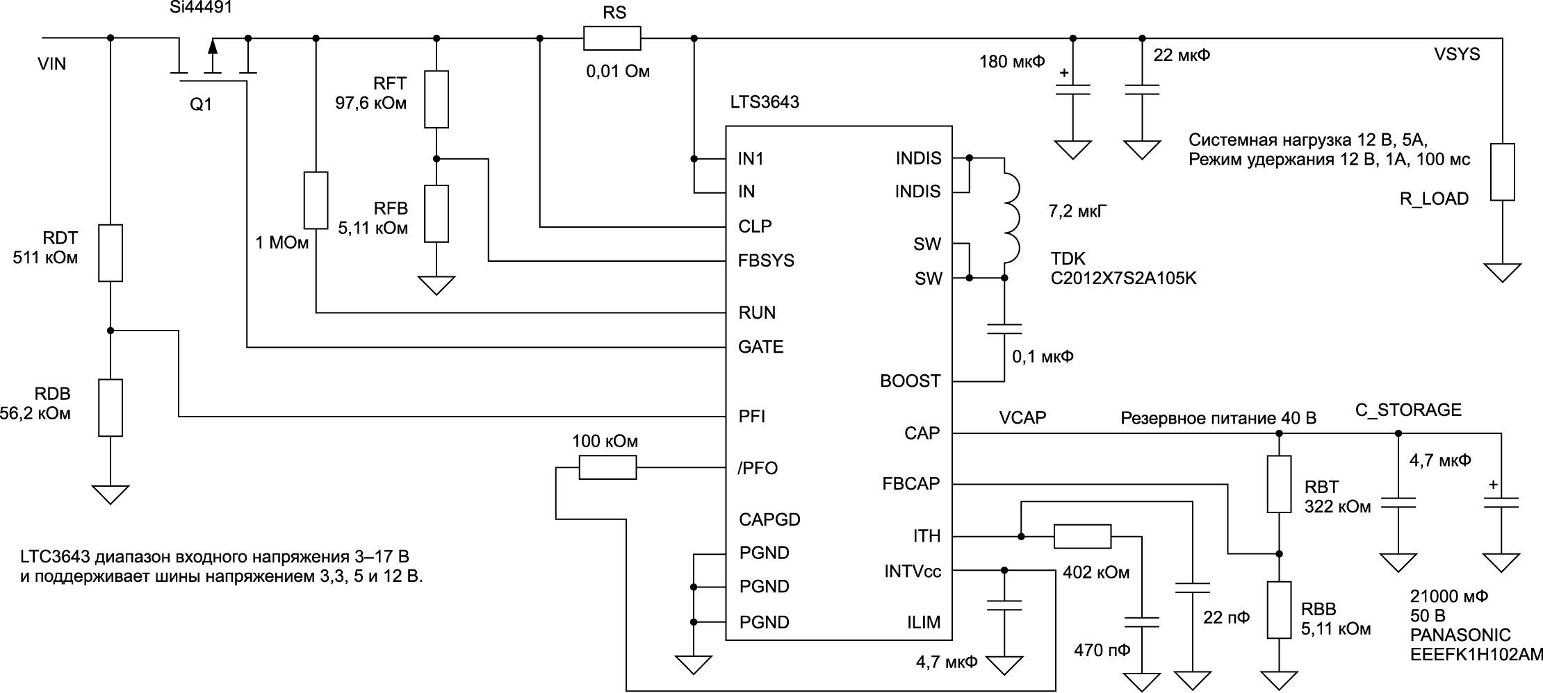 Решение ИП на LTC3643 с входным напряжением VIN до 5,25 В для систем с резервным копированием данных