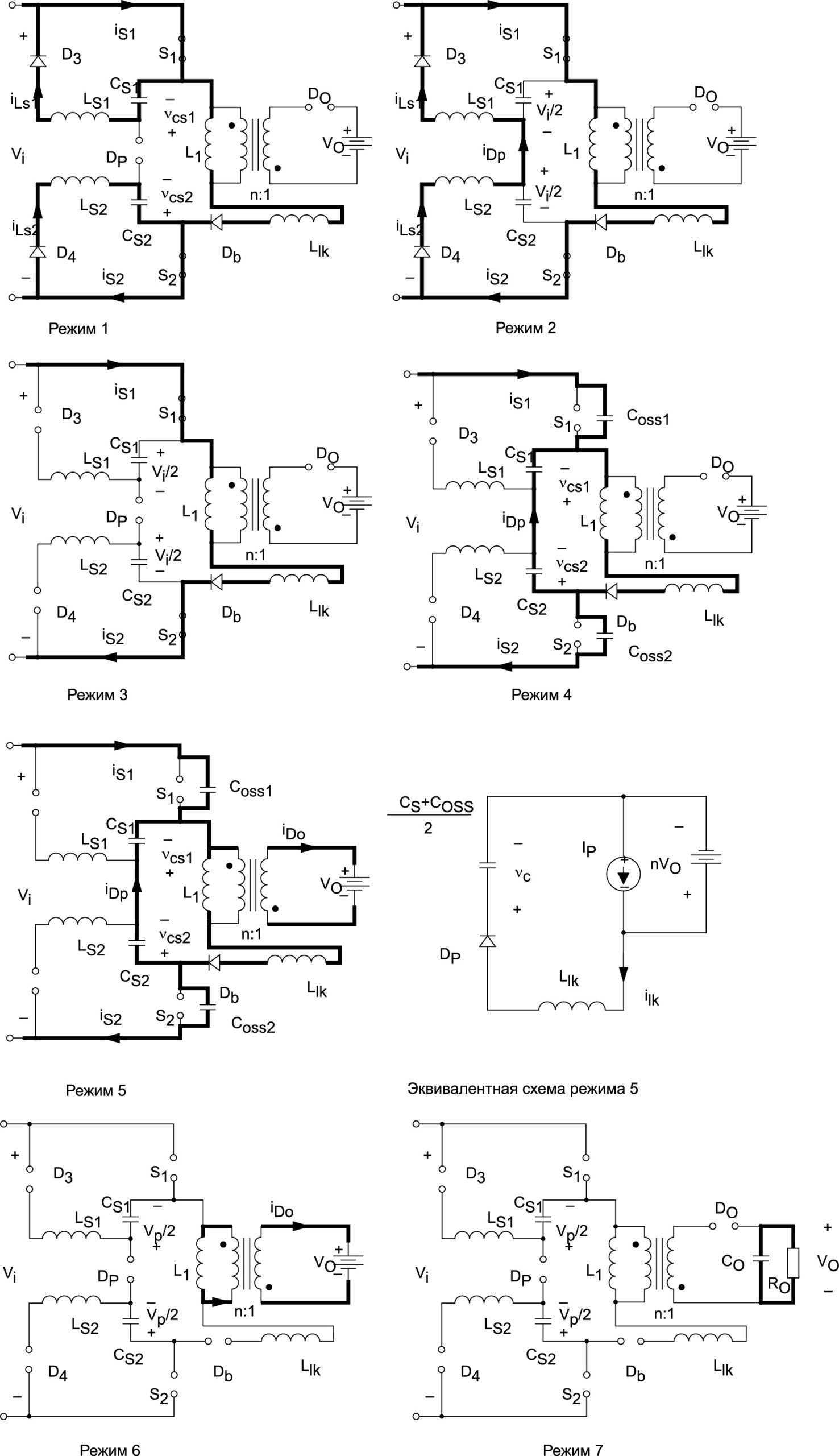 Режимы работы схемы, приведенной на рис. 3