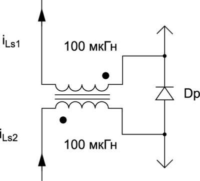 Практическая реализация индуктивностей Ls1 и Ls2