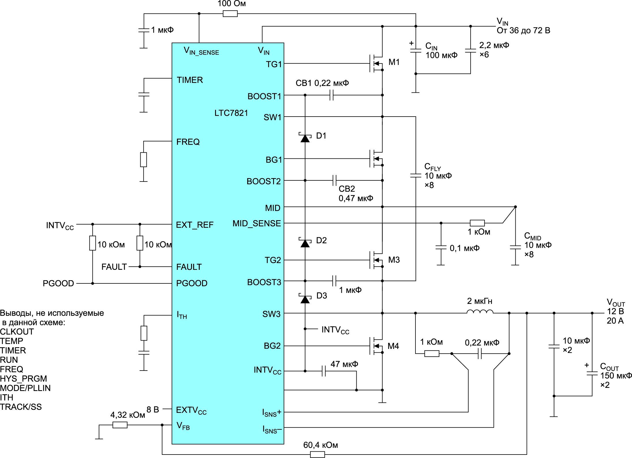 Контроллер LTC7821 в схеме понижающего DC/DС-преобразователя с входным напряжением VIN 36–72 В и выходным VOUT = 12 В с током нагрузки до 20 А