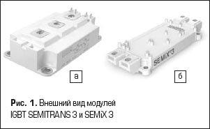 Внешний вид модулей IGBT SEMITRANS 3 и SEMiX 3