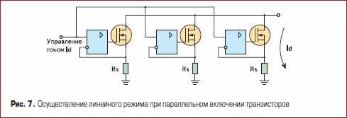 Осуществление линейного режима при параллельном включении силовых транзисторов