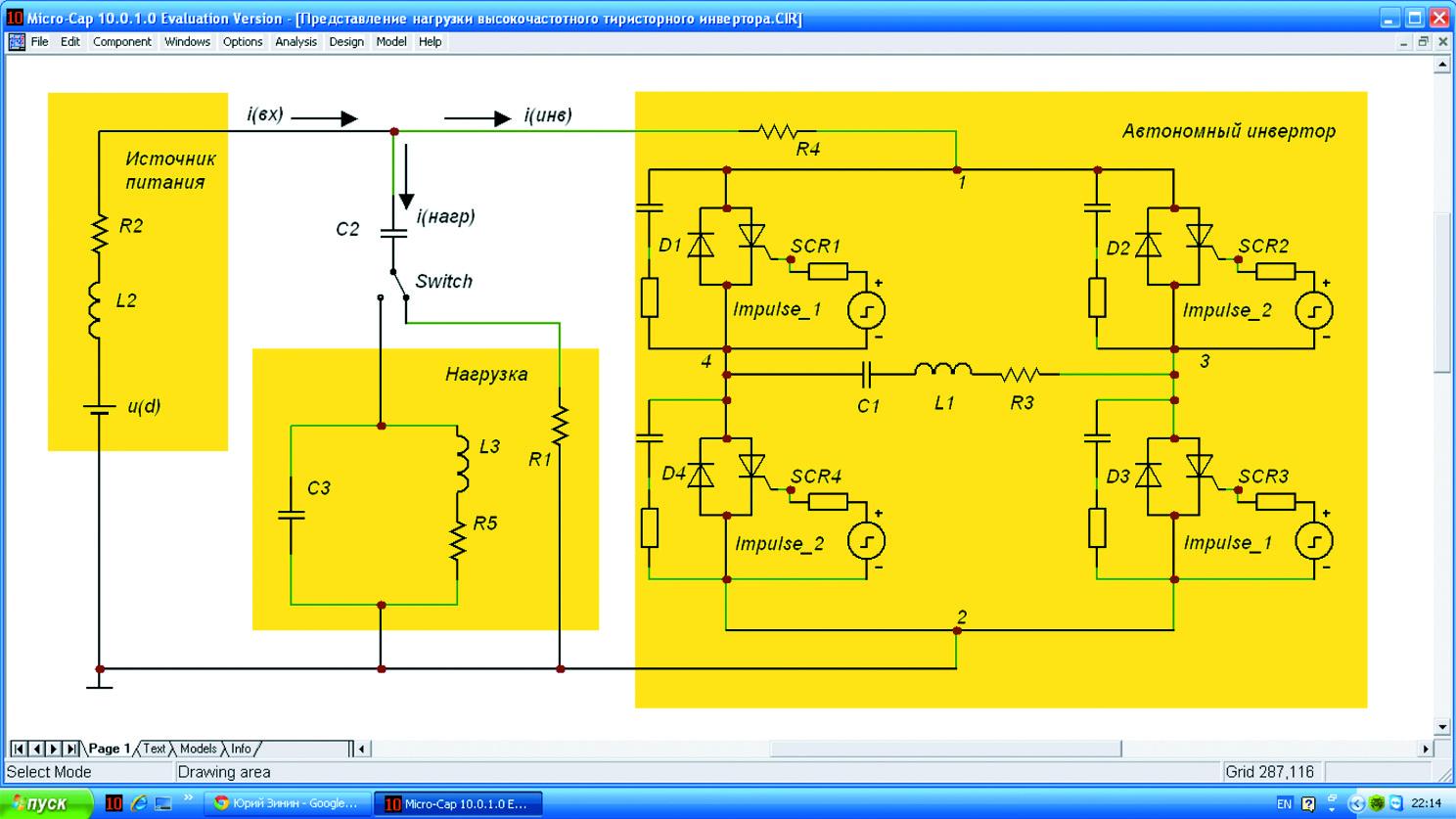 Схемотехническая модель автономного тиристорного инвертора с источником питания и вариантами подключения колебательной и эквивалентной нагрузки через анимированный переключатель