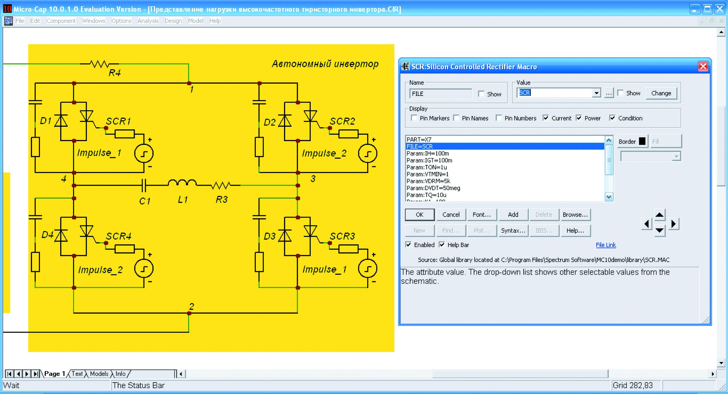 Панель Macro параметров кремниевых управляемых тиристоров схемотехнической модели автономного инвертора