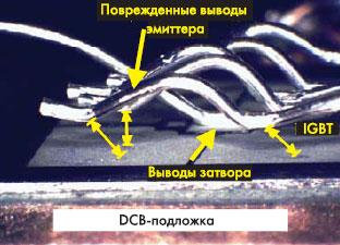 Рис. 4. Отслоение выводов IGBT от соединительных шин платы DCB