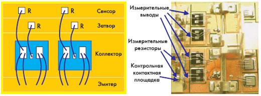 Рис. 6. Модифицированная печатная плата и модифицированный модуль