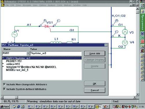 Вид окна атрибутов тиристора VS1
