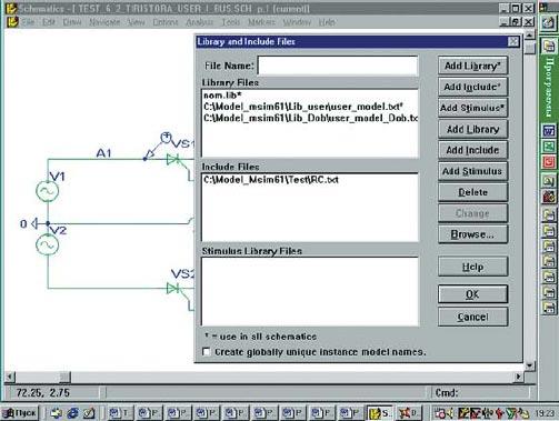 Вид окна задания спецификации библиотек и текстовых файлов