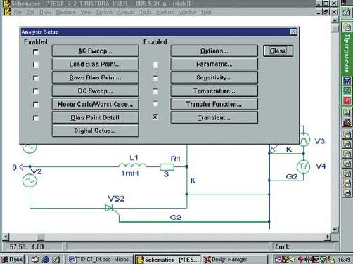 Вид панели директив моделирования Analysis Setap