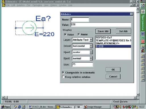 Вид окна программы Schematics в режиме редактирования атрибутов графического символа Еа