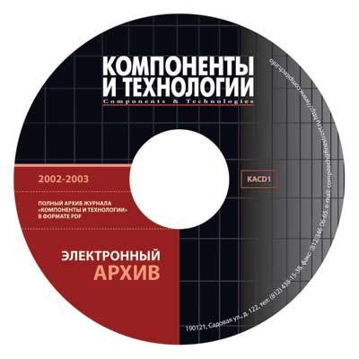 Диск с архивами журнала «Компоненты и Технологии»
