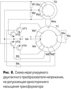 схема нерегулироемого двухтактного преобразователя напряжения, не допускающая одностороннего насыщения трансформатора