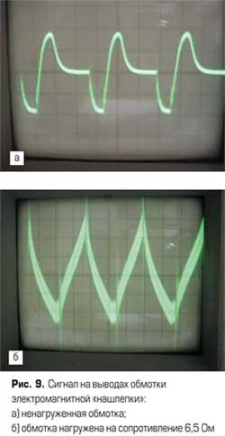 Сигнал на выводах обмотки электромагнитной нашлепки