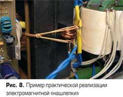 пример практической реализации электромагнитной нашлепки