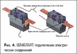 SEMiSTART: подключение электрических соединений