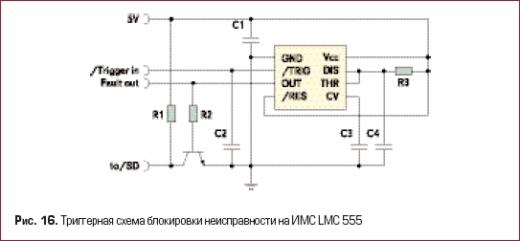 Триггерная схема блокировки неисправности на ИМС LMC 555