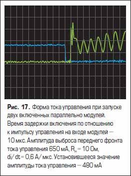 Форма тока управления при запуске двух включенных параллельно модулей