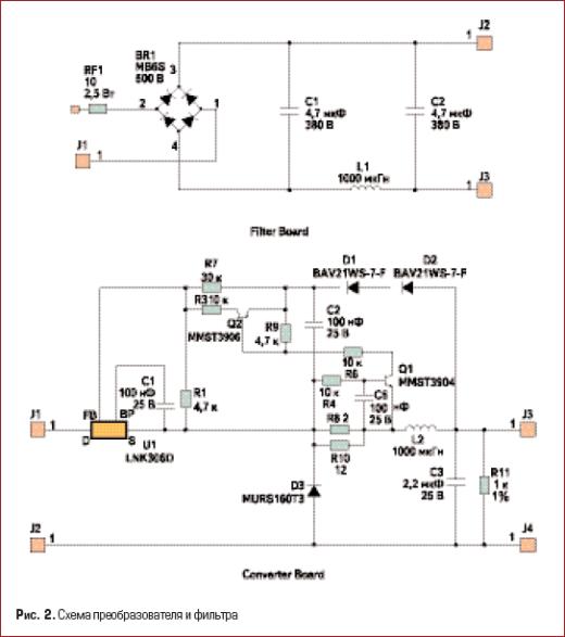 Схема преобразователя и фильтра