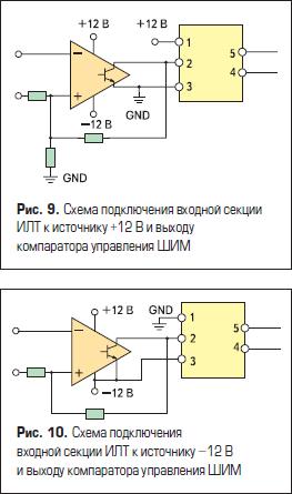 Схема подключения входной секции ИЛТ к источнику +12 В и выходу компаратора управления ШИМ