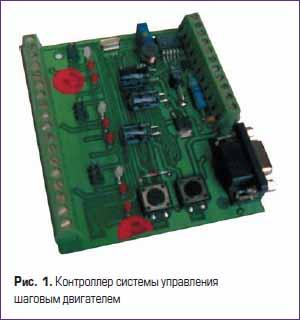 Контроллер системы управления шаговым электроприводом