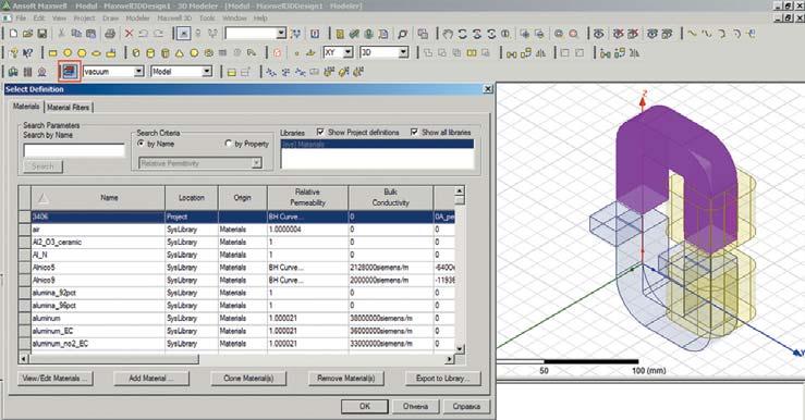 Назначение материала элементам геометрии модуля