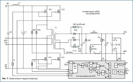 Схема силового модуля конвертора